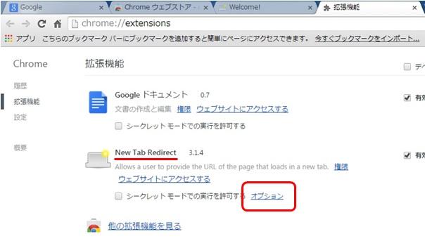 「New Tab Redirect」の[オプション]