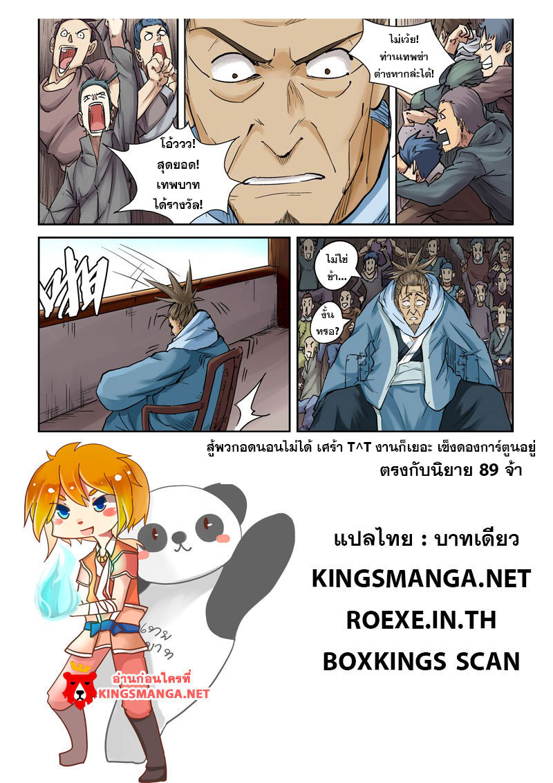 Tales of Demons and Gods ตอนที่ 106.2 TH แปลไทย
