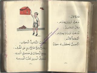 مدونة امل وعمر