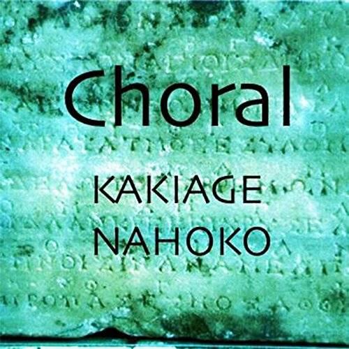 [Single] 書上奈朋子 – Choral (2015.05.20/MP3/RAR)