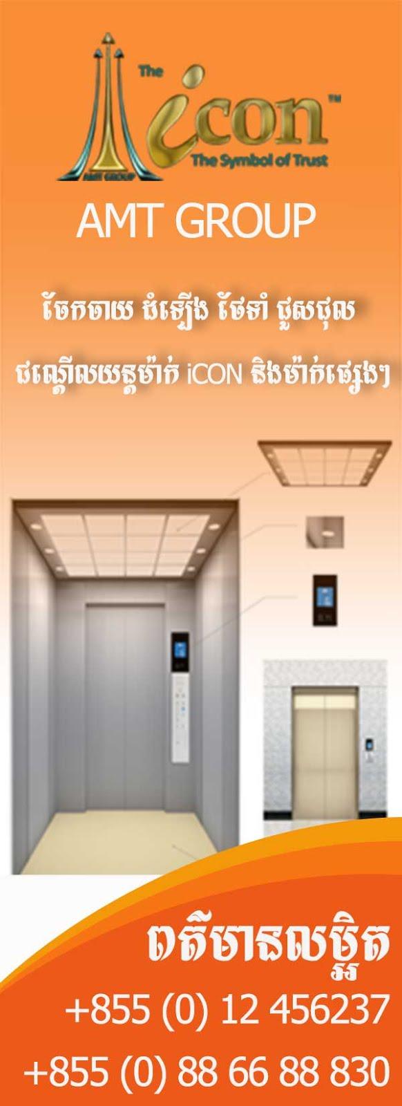 AMT Elevator