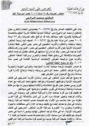 """الوثيقة التى كشفت عنها """"منى الشاذلى"""" والتى تحتوى على خطة امنية للتجسس على محمد البرادعى وعائلته وهو ما كذبته الداخلية المصرية"""
