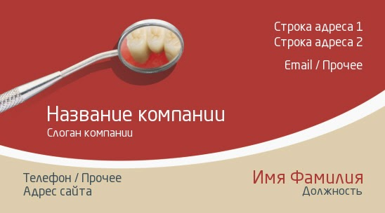 http://www.poleznosti-vsyakie.ru/2014/05/vizitka-zubvracha-so-stomatologicheskim-zerkalom.html