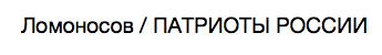 Ломоносов ПАТРИОТЫ РОССИИ