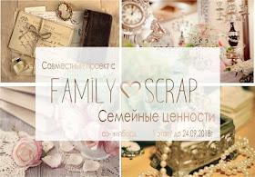 1 этап СП Семейные ценности