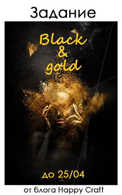 "Задание ""Black&Gold"" до 25/04"