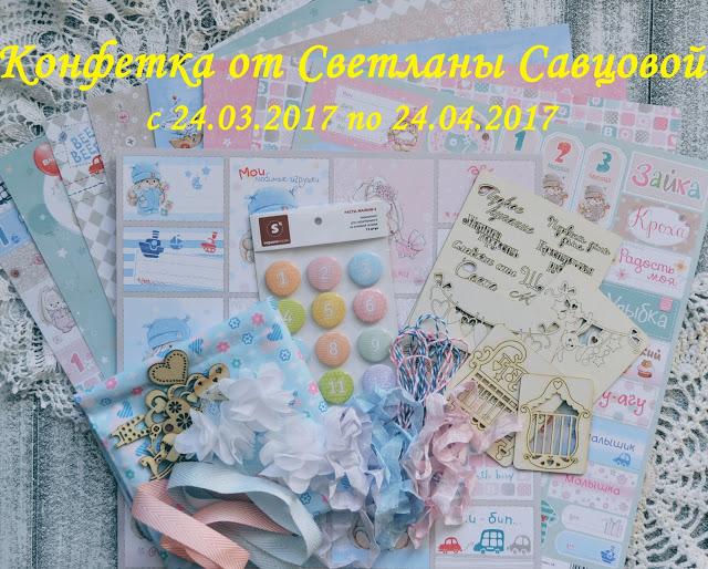Праздничная конфетка в честь годовасия блога Светланы Савцовой до 24/04
