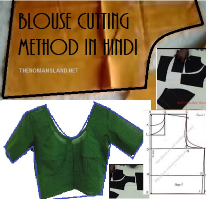 blouse cutting method in hindi