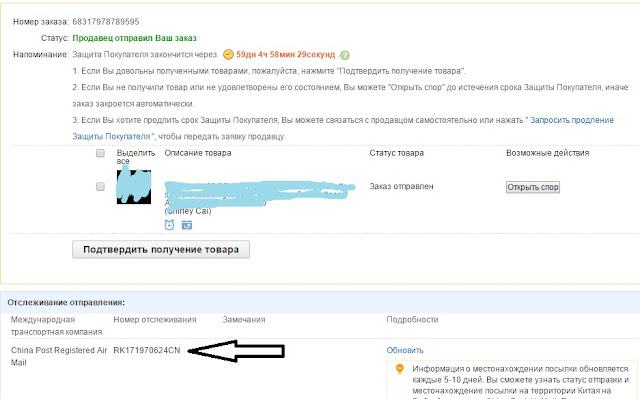 Почему не обновляется информация о посылке почта россии