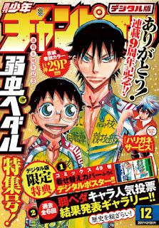 週刊少年チャンピオン 2017年11号