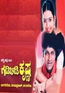 Gadi Bidi Krishna (1998) kannada Movie Mp3 Songs Download