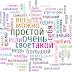 Menghapal Kosa Kata Bahasa Rusia
