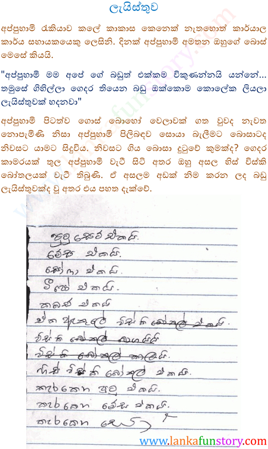 Lanka Jokes-List