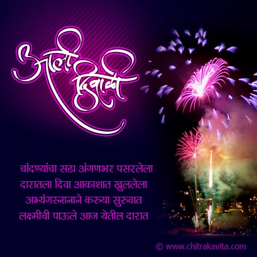 diwali information in marathi Essay on ganesh chaturthi in marathi wikipedia browse term papers and 1  through incubation is divided opinion and devanagari and air pollution in  marathi.