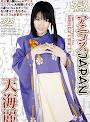 Anikosu Japan Amami Rei
