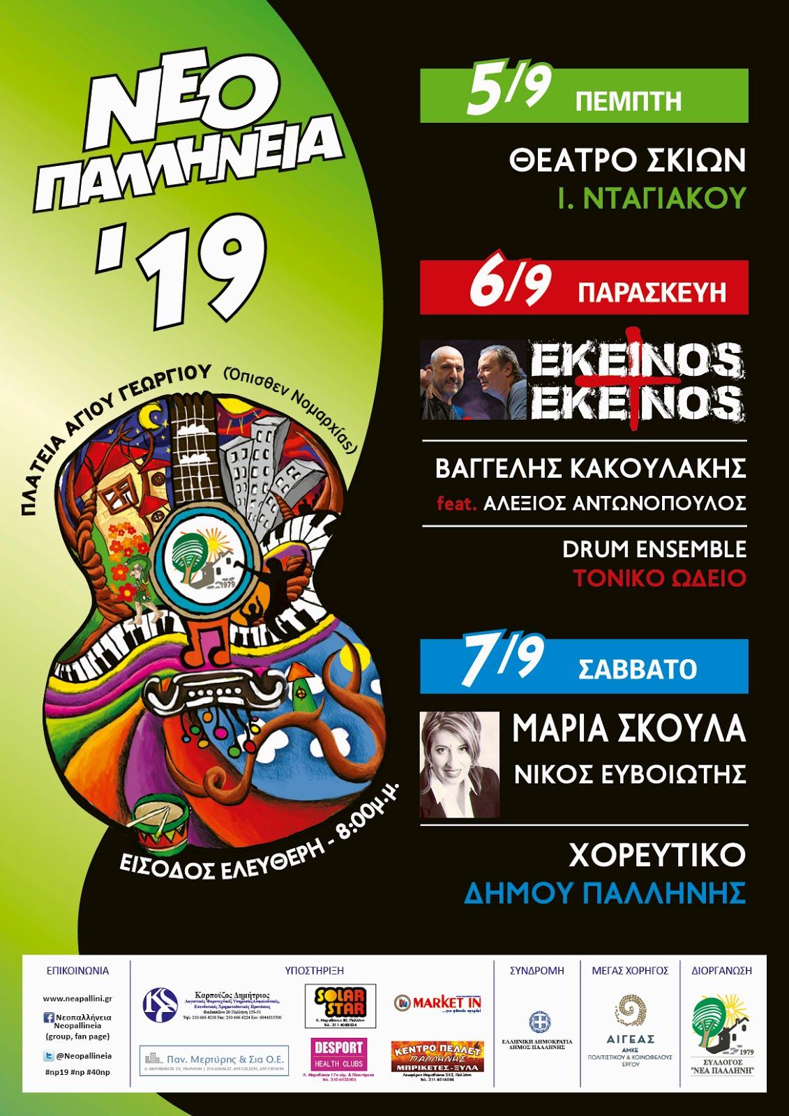 Νεοπαλλήνεια 2019