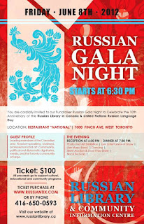 Fundraiser RUSSIAN GALA NIGHT: June 8, 2012, poster by Russian Library and Community Information Centre, Toronto