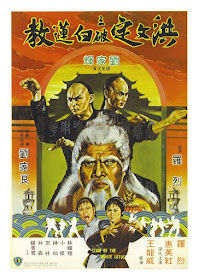 Clan Of The White Lotus (1980) [Vose]