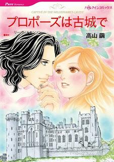 [高山繭×リー・ウィルキンソン] プロポーズは古城で