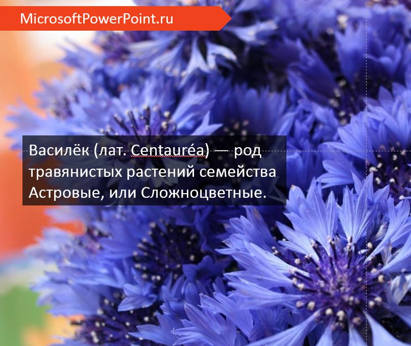 Как cделать красивую прозрачную плашку / фигуру / текстовое поле в презентации PowerPoint