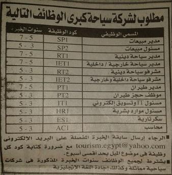 وظائف أهرام الجمعة عدد 6-9-2013
