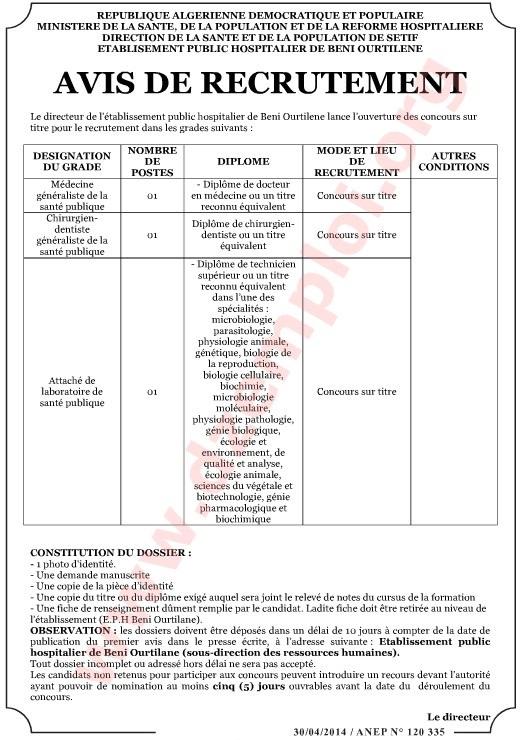إعلان توظيف في المؤسسة العمومية الاستشفائية بني ورثيلان سطيف Setif