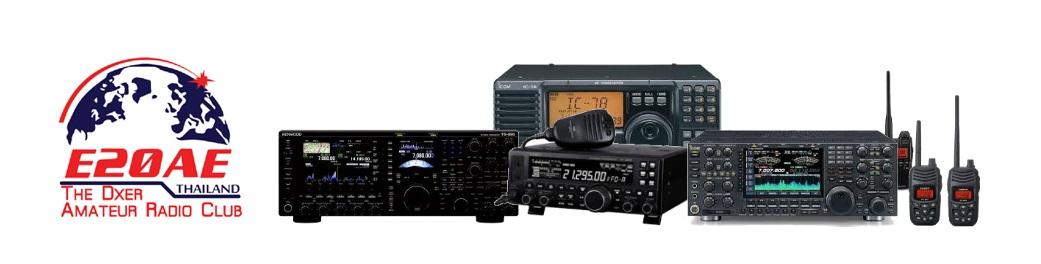 ชมรมวิทยุสมัครเล่น E20AE Clubstation