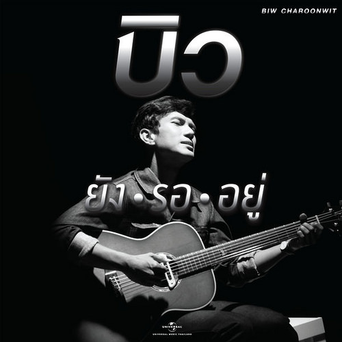Download ยังรออยู่ – บิว จรูญวิทย์ 4shared By Pleng-mun.com