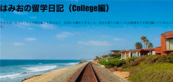 5. 過去のはみおの留学日記(College編)