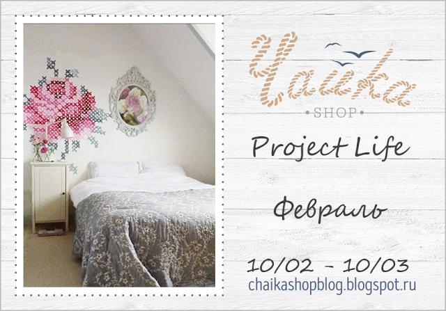 Project Life с ЧайкаShop