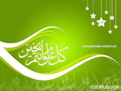 Eid Mubarak wallpapers 2