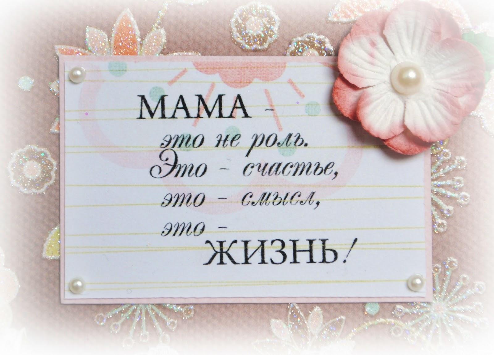 Поздравление дочке от мамы необычные