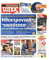 Σταϊκούρας: Ξοφλήστε τα ληξιπρόθεσμα χρέη.Σας δώσαμε 3,6 εκατ.ευρώ!