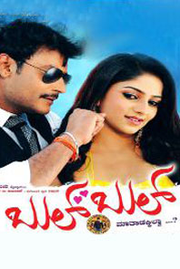 watch bulbul kannada full movie online