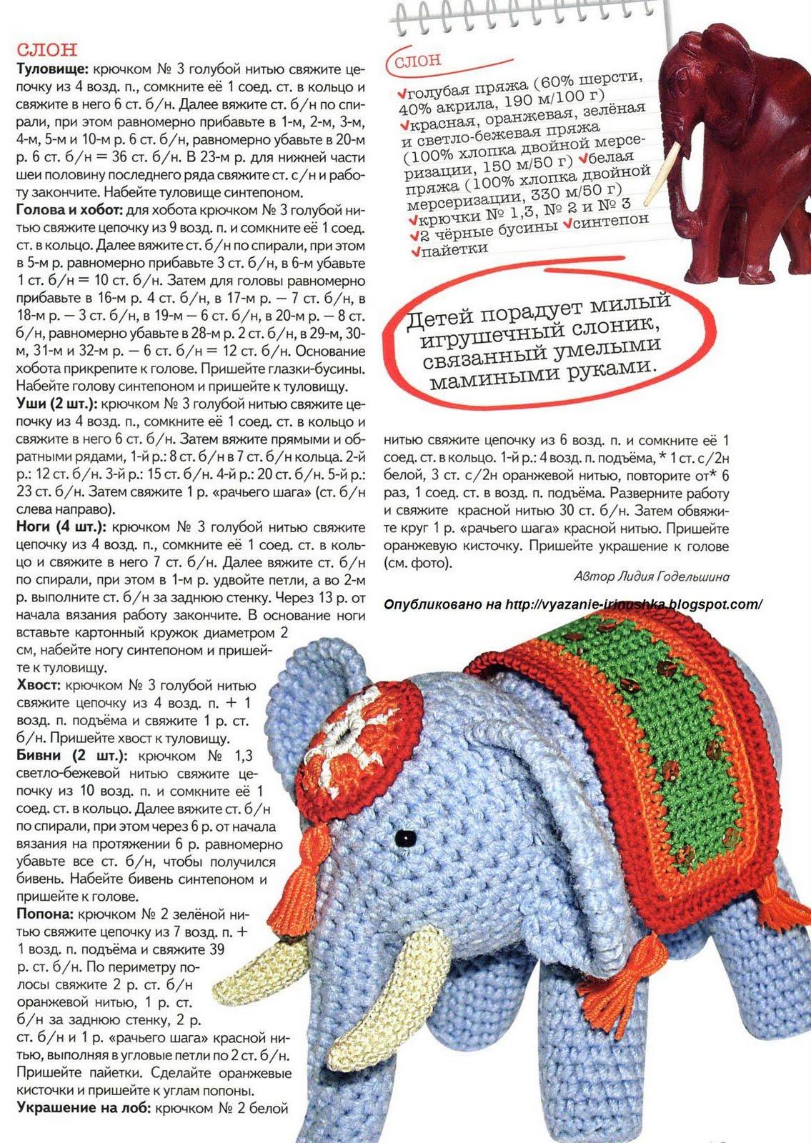 Вязание крючком игрушки слоник схема