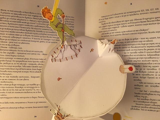 малкият принц, книгомания, панорамна книга, 3d, поп ъп, антоан дьо сент екзюпери