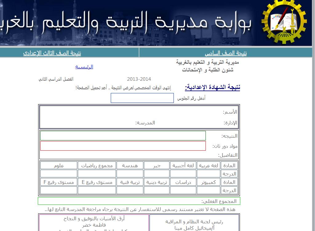 ننشر بالصور اوائل الشهادة الاعدادية والصف الثالث الاعدادى محافظة الغربية الترم الترم الثانى2014