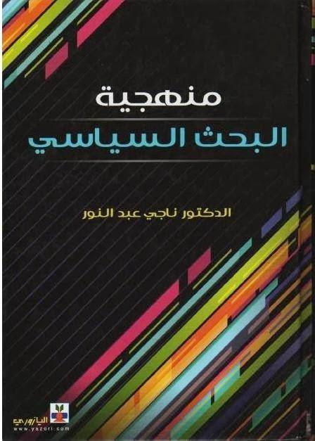 منهجية البحث السياسي / ناجي عبد النور 1625548_383730382754