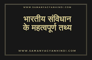 samanya gyan genral knowledge in hindi
