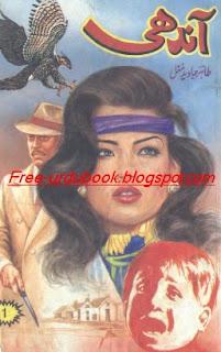 Andhi By Tahir Javaid Mughal