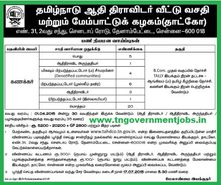 Tamil Nadu Adi Dravidar Housing and Development Corporation (TAHDCO) Accountant Vacancy Notification (www.tngovernmentjobs.in)