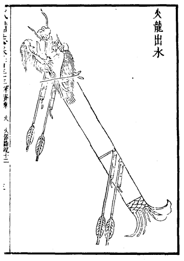 Ming Dynasty Two-Stage Rocket