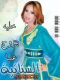 Statia-Ghir Khaliwah Ytzawaj Aliya