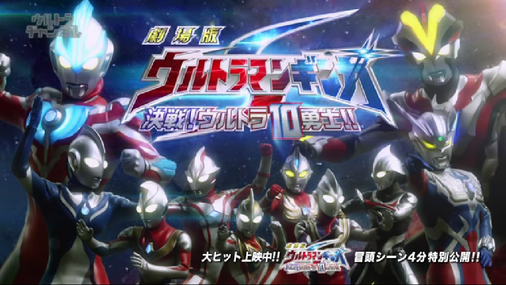 Ultraman Ginga S the Movie Showdown Ultra 10 Warriors First 4 Minutes Streamed