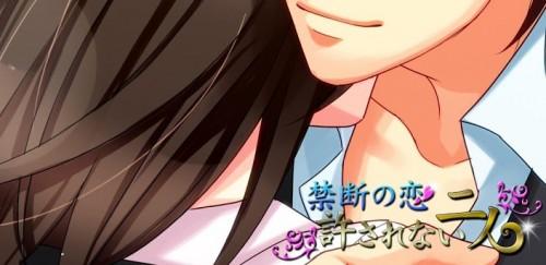 android amor prohibido juego para chicas