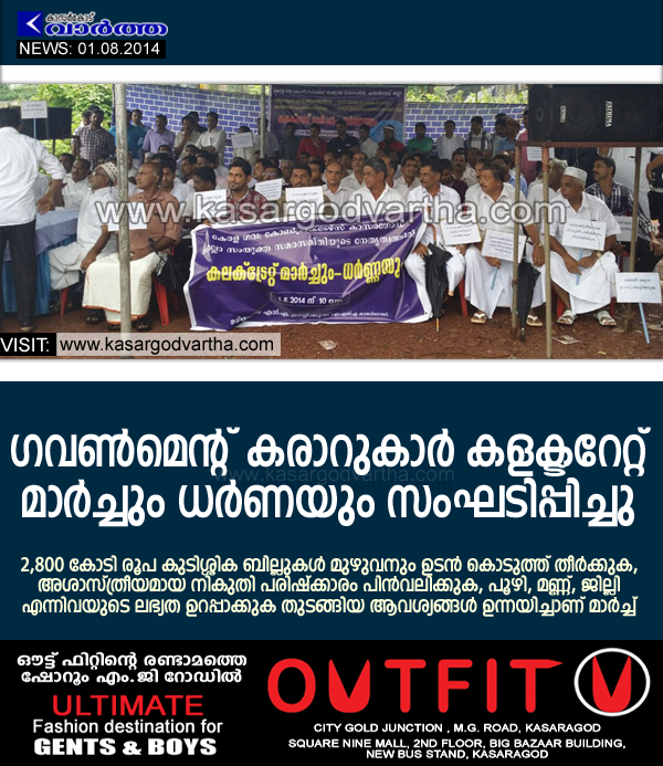 Contractors, March, Protest, Collectorate, Kasaragod, Kerala, Government Contractors