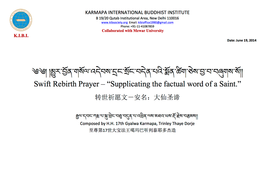 English translation of the Prayer for a swift rebirth of Kunzig Sharmar Rinpoche, Mipham Choky Lodro by Karmapa Thaye Dorje