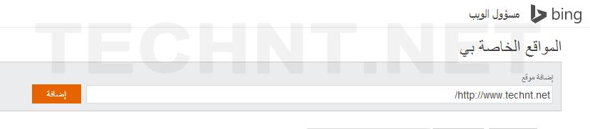 كيفية إضافة وأرشفة موقعك أو مدونتك على محرك Bing _ التقنية نت - technt.net