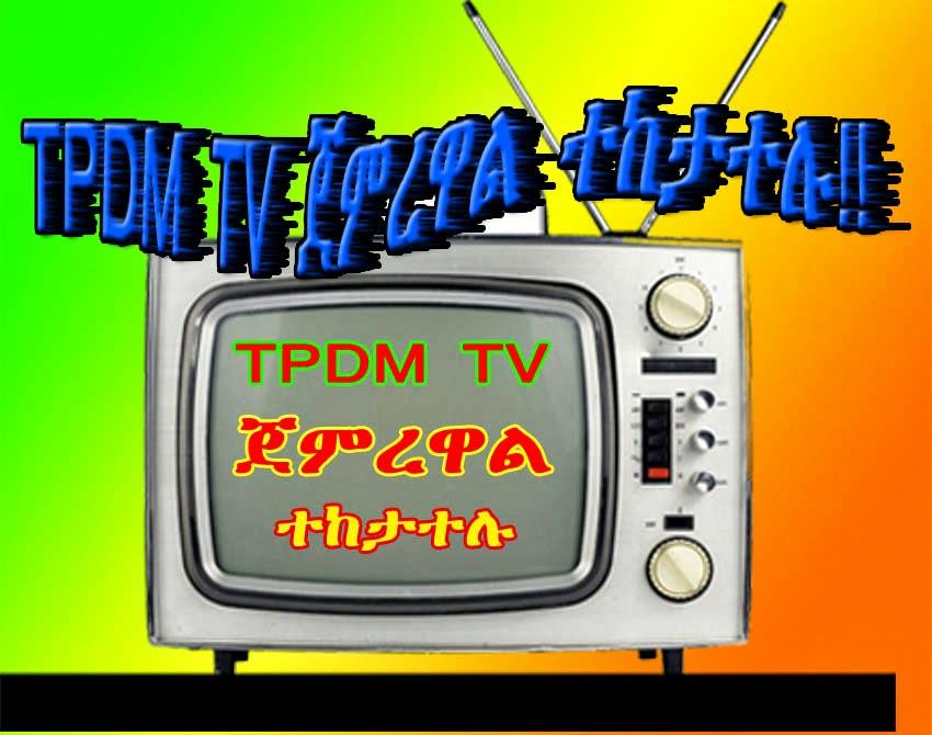 TPDM TV