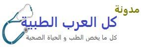 مدونة كل العرب الطبية